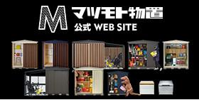 マツモト物置公式webサイト