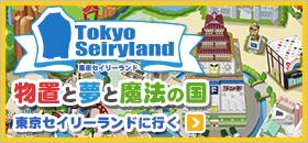 東京セイリーランド|物置と夢と魔法のパラレルワールド