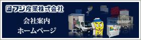 フジ産業 会社案内ホームページ