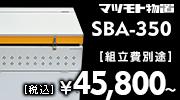 sba-350