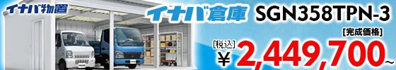 イナバ倉庫 sgn358tpn-3