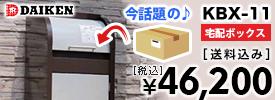 ダイケン 宅配box kbx-11