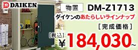 ダイケン物置 dm-z1713