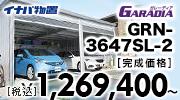 イナバ ガレージ grn-3647sl-2