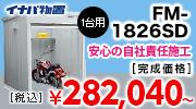 イナバ バイク fxn-1726s