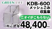 グリーンライフ kdb-60