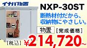 イナバ物置 nxp-30st