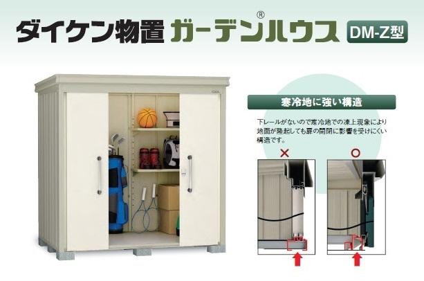 ダイケン ガーデンハウス DM-Z1315-G型(豪雪型)の販売・設置なら | 365日最速対応【セイリーハウス】